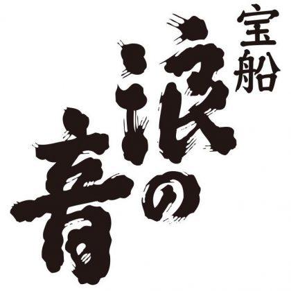 宝船浪の音ロゴ